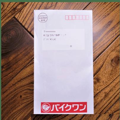 バイクワンから郵送された書類