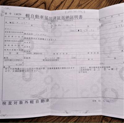 バイクワンから送られてきた軽自動車届出済証返納証明書